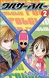 ワルサースルー 2 (ガンガンコミックス)