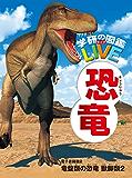 学研の図鑑LIVE(ライブ) 恐竜 電子書籍版 2  竜盤類の恐竜 獣脚類2(分冊6巻中2巻目)