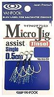 VANFOOK(ヴァンフック) MJ-04 マイクロジグ アシストシングル 0.5cm ティンセル #3
