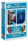 ディズニー アドベンチャー・パック [DVD]