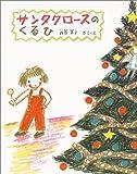 サンタクロースのくるひ (日本傑作絵本シリーズ)