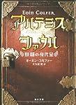 アルテミス・ファウル―妖精の身代金 (角川文庫)
