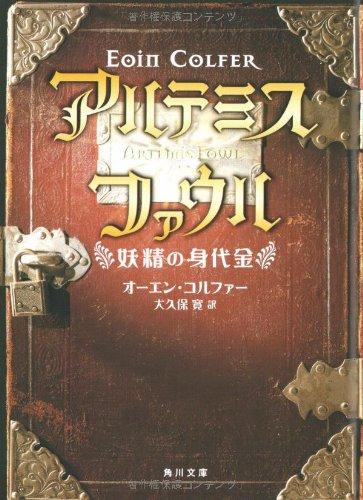 アルテミス・ファウル 妖精の身代金 (角川文庫)