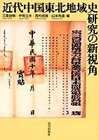 近代中国東北地域史研究の新視角