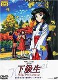 下級生(5)ディレクターズカット版