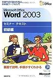Microsoft Office Word 2003 セミナーテキスト 初級編【CD-ROM付】 画像