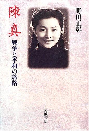 陳真―戦争と平和の旅路の詳細を見る
