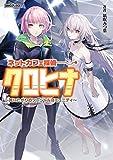 ネットカフェ探偵クロヒナ~死にたがりのソーシャルコミュニティ~ (AMGブックス)
