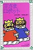 王さまロボット (フォア文庫)