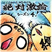 ごぶごぶちゃん☆スピンオフCD 絶対激論シーズン4