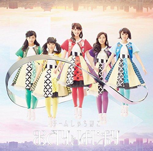 チームしゃちほこ (Team Syachihoko) –  おわりとはじまり [ALAC + MP3 320 / CD] [2017.02.22]