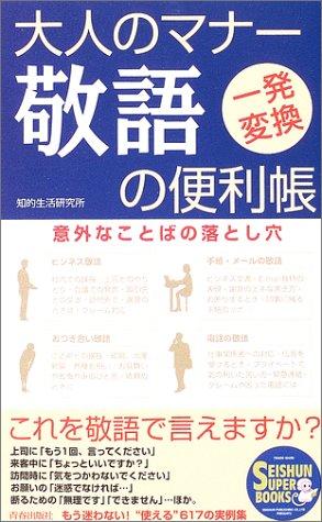 大人のマナー 敬語の便利帳―意外なことばの落とし穴 (SEISHUN SUPER BOOKS)の詳細を見る