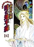 諸葛孔明時の地平線 (6) (PFコミックス)