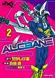 ALCBANE (2) (マガジンZKC)