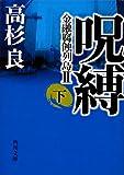 呪縛(下) 金融腐蝕列島II (角川文庫)