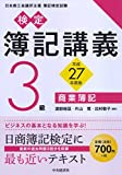 3級商業簿記〔平成27年度版〕 (【検定簿記講義】)