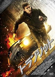 トランジット(2012)
