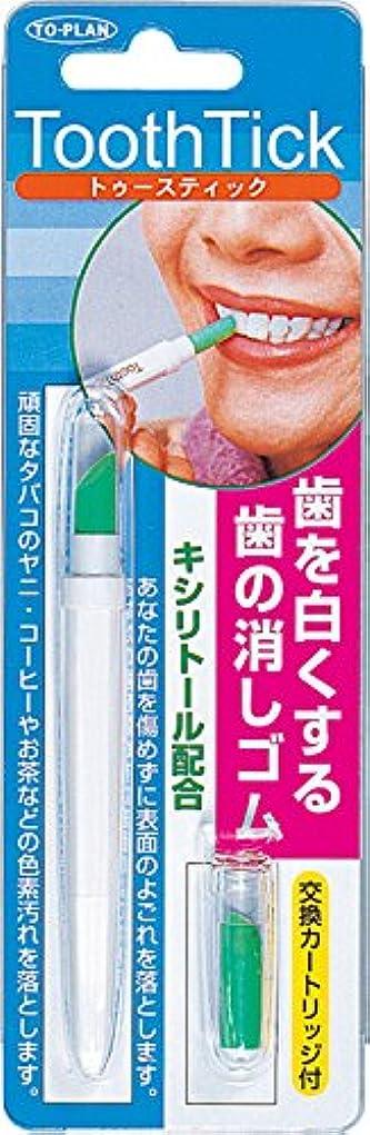 汗活気づくペンダント歯の消しゴム トゥースティック