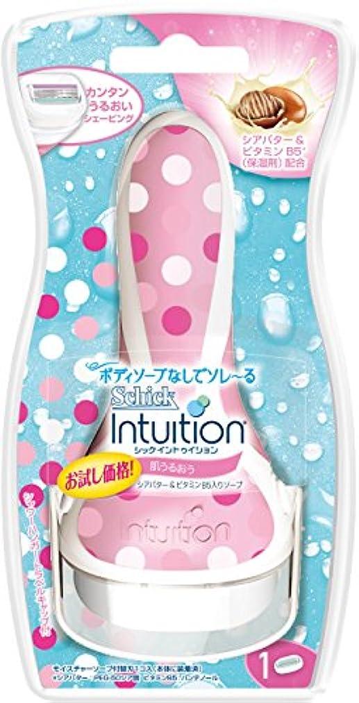 内側飽和する愛するシック Schick イントゥイション ホルダー 女性用 カミソリ 肌うるおう お試し用 (替刃1コ付)
