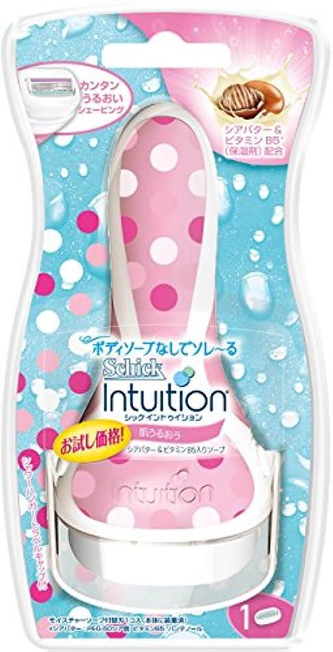 劇的専ら吸収シック Schick イントゥイション ホルダー 女性用 カミソリ 肌うるおう お試し用 (替刃1コ付)