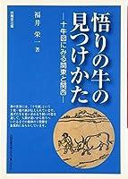 悟りの牛の見つけかた―十牛図にみる関東と関西