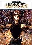 闇の中の怨霊―グイン・サーガ(46) (ハヤカワ文庫JA)