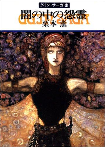 闇の中の怨霊―グイン・サーガ(46) (ハヤカワ文庫JA)の詳細を見る