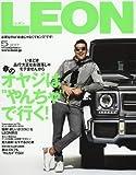 LEON 2017年 05月号