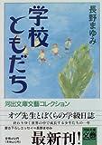 学校ともだち (河出文庫―文芸コレクション)