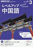 NHKラジオ レベルアップ 中国語 2017年3月号 [雑誌] (NHKテキスト)