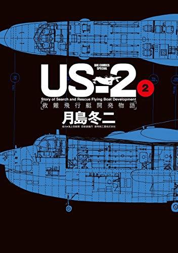 US-2 救難飛行艇開発物語 (2) (ビッグ コミックス〔スペシャル〕)