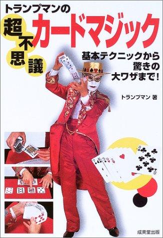 トランプマンの超不思議カードマジック―基本テクニックから驚きの大ワザまで!