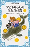 アカネちゃんのなみだの海 モモちゃんとアカネちゃんの本(6) (講談社青い鳥文庫)