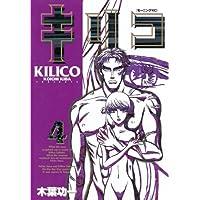 キリコ(4) (モーニングコミックス)