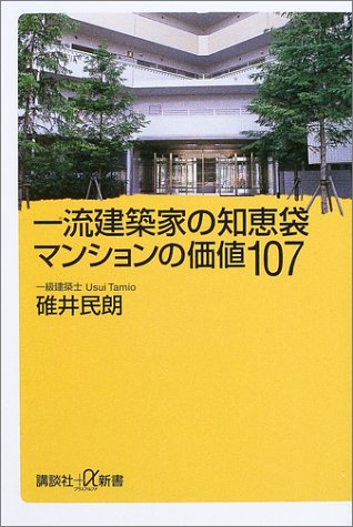 一流建築家の知恵袋 マンションの価値107 (講談社プラスアルファ新書)の詳細を見る