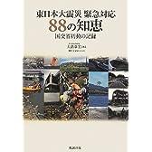 東日本大震災 緊急対応88の知恵  国交省初動の記録と未来への責任