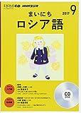 NHK CD ラジオ まいにちロシア語 2017年9月号 (語学CD)