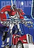 超ロボット生命体 トランスフォーマープライム Vol.1 [DVD]