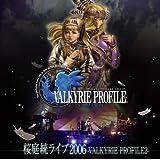 桜庭統ライブ2006-VALKYRIE PROFILE2-