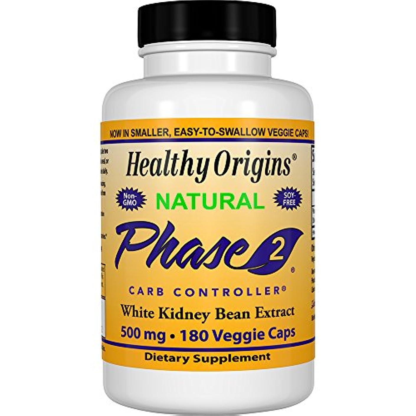に同意する思い出させる治世Healthy Origins Phase 2 炭水化物 コントローラ 500 Mg、180 ベジタリアン カプセル