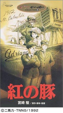 紅の豚 [VHS]