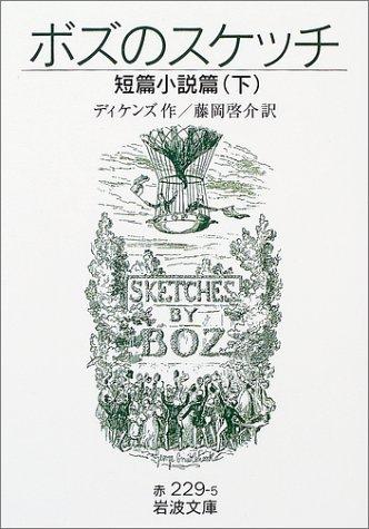ボズのスケッチ 短編小説集(下) (岩波文庫)の詳細を見る
