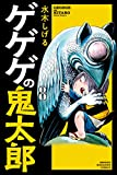 ゲゲゲの鬼太郎(8) (コミッククリエイトコミック)