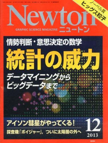 Newton (ニュートン) 2013年 12月号 [雑誌]の詳細を見る