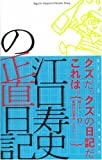 江口寿史の正直日記 / 江口 寿史 のシリーズ情報を見る
