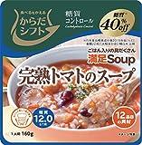 からだシフト 糖質コントロール 満足Soup 完熟トマトのスープ 160g ×6個