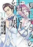 夏目アラタの結婚 (1) (ビッグコミックス)