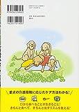 愛犬のための 症状・目的別 高齢犬ケア百科 食べる・歩く・排泄困難、加齢による病に対応 画像