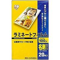 アイリスオーヤマ ラミネートフィルム 100μm 名刺 サイズ 20枚入 LZ-NC20