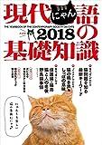現代にゃん語の基礎知識2018──THE YEARBOOK OF THE CONTEMPORARY SOCIETY ON CATS